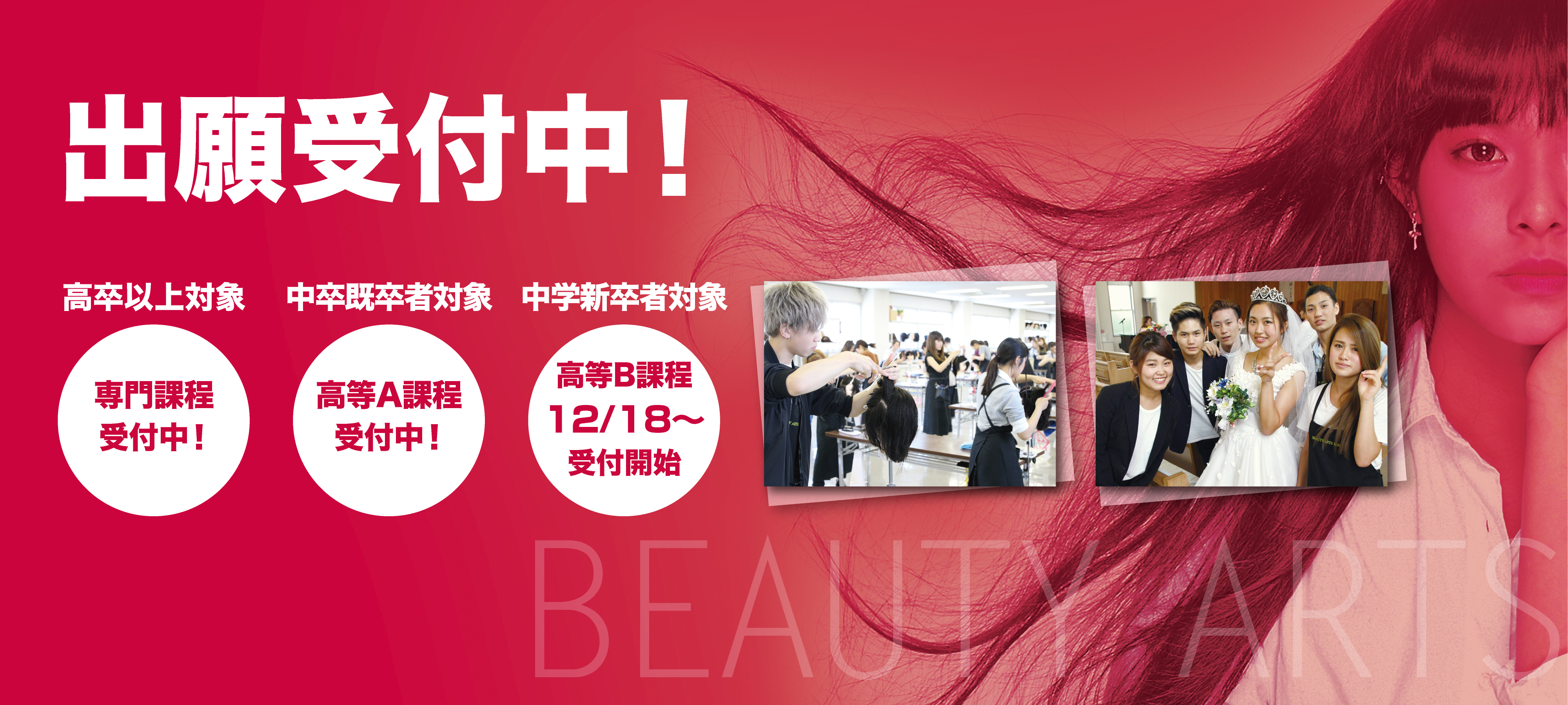 BEAUTY ARTS KOBE
